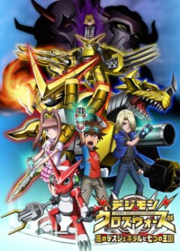 Anime: Digimon Fusion (Season 2)