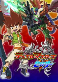 Anime: Duel Masters Victory