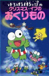Anime: Kero Kero Keroppi no Christmas Eve no Okurimono