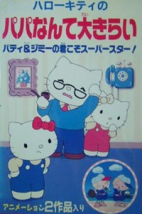 Anime: Hello Kitty no Papa nante Daikirai