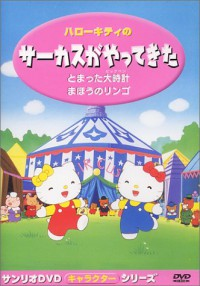 Anime: Hello Kitty and Friends: The Circus Comes to Town
