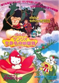 Anime: Pokopon no Yukai na Saiyuuki