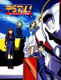 Anime: Dual! Parallel Trouble Adventures: Final Frontier