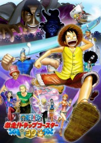 Anime: One Piece 3D: Gekisou! Trap Coaster