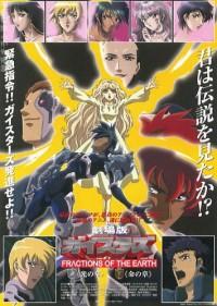 Anime: Gekijouban Geisters Hikari no Shou