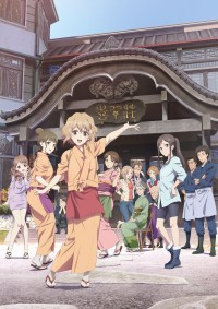 Hanasaku Iroha the Movie: Home Sweet Home
