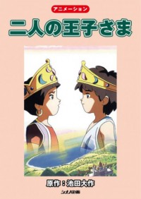 Anime: The Two Princes