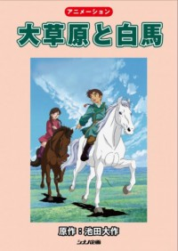 Anime: The Prince and the White Horse