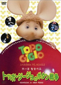 Anime: Topo Gigio and the Missile War