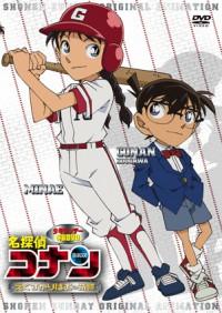 Anime: Meitantei Conan: Excalibur no Kiseki