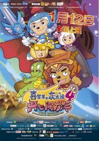Anime: Xi Yang Yang Yu Hui Tai Lang: Zhi Kaixin Chuang Long Nian