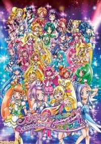 Anime: Eiga Precure All Stars New Stage 2: Kokoro no Tomodachi