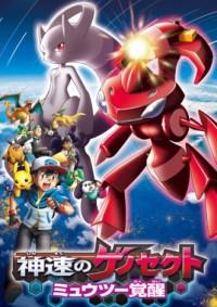 Anime: Pokémon: Der Film - Genesect und die wiedererwachte Legende