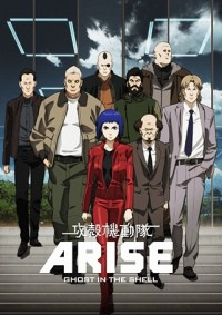 Anime: Ghost in the Shell: Arise