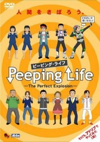 Anime: Peeping Life: The Perfect Explosion