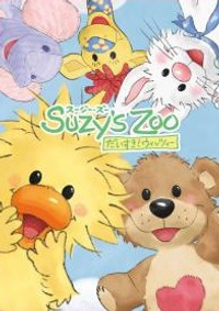 Anime: Suzy's Zoo: Daisuki! Witzy - Happy Birthday