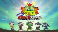Anime: Keroro Gunsou: Mushakero Ohirome Sengoku Ranstar Dai Battle
