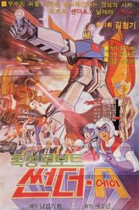 Planet Robot Thunder-A
