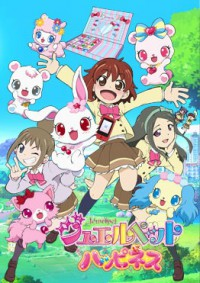 Anime: Jewelpet Happiness