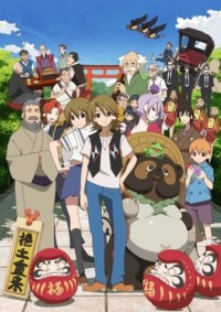 Anime: The Eccentric Family