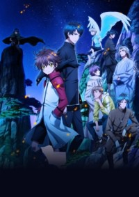 Hakkenden: Eight Dogs of the East 2