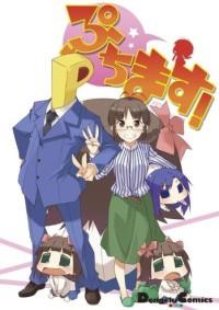 Anime: Puchim@s! Petit iDOLM@STER OVAs