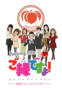 Anime: Momoya x Peeping Life: This is Fate!