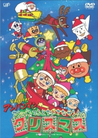 Anime: Sore Ike! Anpanman Christmas Specials