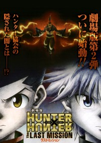 Anime: Hunter x Hunter: The Movie - The Last Mission