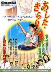 Anime: Ashita Kirarin
