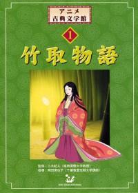 Anime: Anime Koten Bungaku Kan