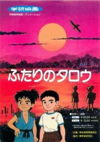 Anime: Futari no Tarou
