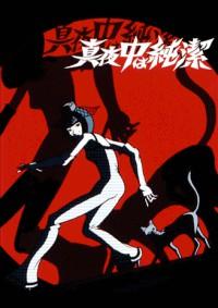 Anime: Mayonaka wa Junketsu