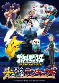 Anime: Pocket Monsters: Best Wishes! Hikari to Kage no Tenkyuugi