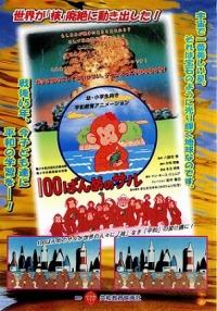 Anime: 100 Banme no Saru