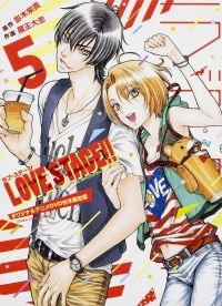 Anime: Love Stage!! It Wasn't Just A Little