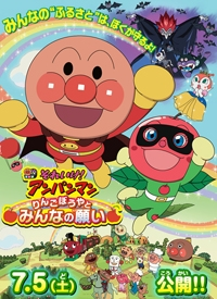 Anime: Sore Ike! Anpanman: Ringo Bouya to Minna no Negai