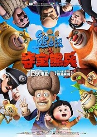 Anime: Boonie Bears: To the Rescue
