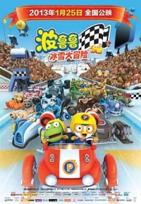 Anime: Pororo: The Racing Adventure