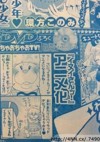 Anime: Inui-san!