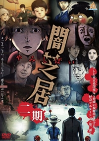 Yamishibai: Japanese Ghost Stories 2