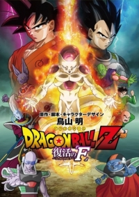 Anime: Dragonball Z: Resurrection 'F'