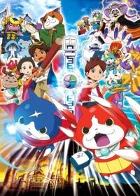 Anime: Yokai Watch: The Movie