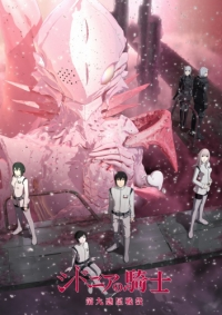 Anime: Knights of Sidonia Staffel 2