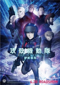 Anime: Ghost in the Shell: The New Movie