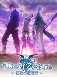 Anime: Tales of Zestiria: Dawn of the Shepherd