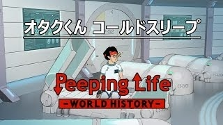 Streams: Peeping Life: World History