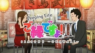 Streams: Momoya x Peeping Life: This is Fate! 2