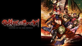 Streams: Kabaneri of the Iron Fortress