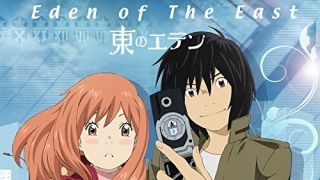 Streams: Eden of the East